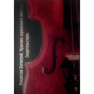 Практика скрипичного мастера, Багинский В.А., 240 стр.