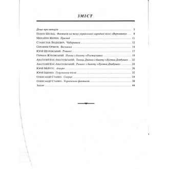 Улюблені п'єси українських композиторів, Г.Лаптєва