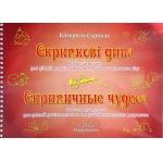 Скрипичные чудеса, рабочая тетрадь, автор - Е.Скрипак