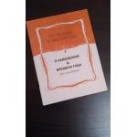 П.Чайковский - Времена года (сборник), для фортепиано
